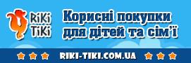 Рікі-Тікі - корисні покупки для дітей і сім'ї